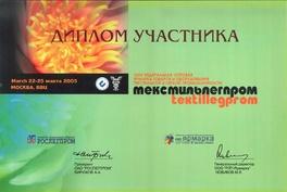 диплом 24-ая Федеральная Оптовая Ярмарка Текстильлегпром