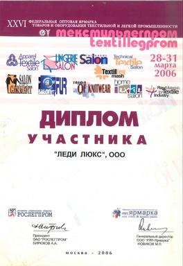 диплом 26-ая Федеральная Оптовая Ярмарка Текстильлегпром