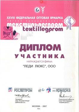 диплом 28-ая Федеральная Оптовая Ярмарка Текстильлегпром