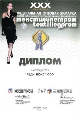 диплом 30-ая Федеральная Оптовая Ярмарка Текстильлегпром