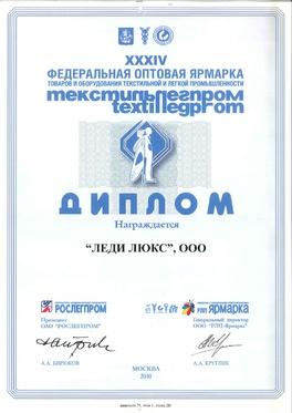диплом 34-ая Федеральная Оптовая Ярмарка Текстильлегпром