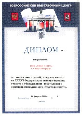диплом 36-ая Федеральная Оптовая Ярмарка Текстильлегпром