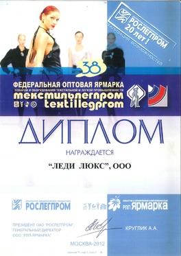 диплом 38-ая Федеральная Оптовая Ярмарка Текстильлегпром