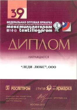 диплом 39-ая Федеральная Оптовая Ярмарка Текстильлегпром