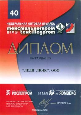 диплом 40-ая Федеральная Оптовая Ярмарка Текстильлегпром