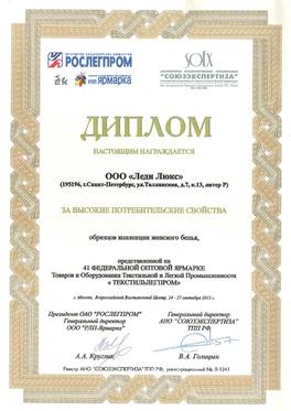 диплом 41-ая Федеральная Оптовая Ярмарка Текстильлегпром
