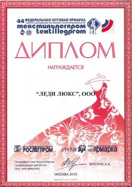 диплом 44-ая Федеральная Оптовая Ярмарка Текстильлегпром