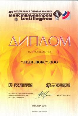 диплом 45-ая Федеральная Оптовая Ярмарка Текстильлегпром