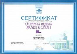 сертификат 19-ая специализированная Казанская ярмарка Осенняя неделя моды и стиля